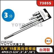 "【YOYO 汽車工具】 3/8"" 15度萬向接桿組 4PCS / 3分 萬向 接桿"