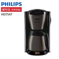【Philips 飛利浦】鈦經典美式滴漏式咖啡機 (HD7547)