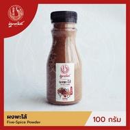 ผงพะโล้ / เครื่องพะโล้ ปฐมาพาณิชย์ 100 กรัม (Five-Spice Powder) ผงเครื่องเทศ / ผงปรุงรส สำหรับประกอบอาหาร-เครื่องดื่ม