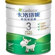卡洛塔妮3號成長奶粉