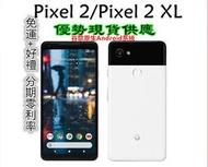 保固一年Google Pixel 2 二代 Pixel 2 XL 64GB/128GB 另有 pixel3