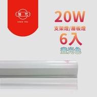 【旭光】LED 18W 4呎 T5燈管-層板燈/支架燈-6500K晝光色(6入/自帶燈座安裝快捷)