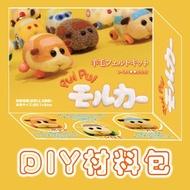 《現貨在台灣》天竺鼠車車 PUIPUI 材料包 羊毛氈材料包 DIY手作材料包 馬鈴薯 西羅摩 泰迪 阿比 巧克力 娃娃(129元)