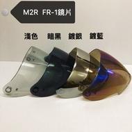 ✨M2R FR-1 FR1 安全帽鏡片 墨鏡 五彩 電鍍 鍍銀 鍍藍 鏡片