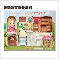 【Fun心玩】EP23880 麗嬰 日本 EPOCH 森林家族 兔媽媽家具豪華組 ST安全玩具 扮家家酒 玩具 生日 禮物