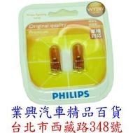 PHILIPS T10 高功率燈炮 超黃光 5W 內含2只裝 (12396-BR-001)