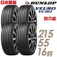 【DUNLOP 登祿普】日本製造 VE303舒適寧靜輪胎_四入組_215/55/16(VE303)