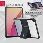 XUNDD 軍事氣囊 2020/2019 iPad 10.2吋 共用 隱形支架殼 平板防摔保護套(極簡黑)