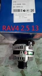 全新品 DENSO 正廠 豐田 RAV4 RAV 4 2.5 13 CAMRY 2.5 12 發電機 其它啟動馬達可詢問