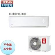 【禾聯冷氣】5KW 8-11坪 一對一變頻冷暖空調《HI/HO-NP50H》5級節能年耗電1652全機7年