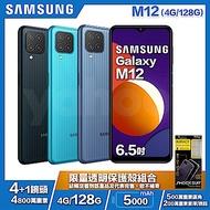 [保護殼組合] Samsung M12 (4G/128G) 6.5吋 4+1鏡頭智慧手機