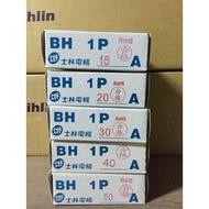 BH系列 1P-2P 【電料王】全新 士林電機 無熔絲斷路器 無熔絲開關