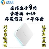 UBOX - 安博盒子第9代 UBOX 9 PRO MAX 香港行貨 國際通用