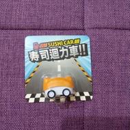 爭鮮壽司迴力車(鮭魚)
