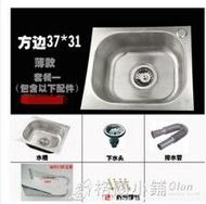 不銹鋼水槽單槽帶支架掛牆式水槽掛式支架簡易水槽套裝洗菜洗手盆ATF 樂活