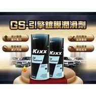 【艾瑞森】GS 引擎鍍膜潤滑劑 機油精 A002 油精 機油添加劑 鉬元素 福士 氮化硼 吃機油 引擎 潤滑 鍍膜
