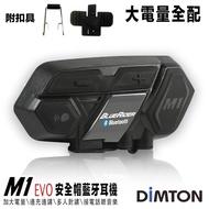 鼎騰科技 M1 EVO 安全帽 藍芽耳機 無線 多人對講 講電話 聽音樂 加大容量電池
