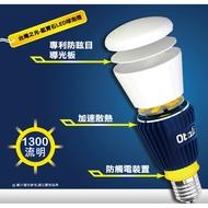[含稅] {隨貨贈口罩} 20入裝 免運 Otali 12W藍寶石 LED燈泡 CNS 全電壓 100-240V