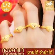 แหวนทองครึ่งสลึง ลายหัวใจก้านเปีย น้ำหนัก (1.9 กรัม) ทองคำแท้ 96.5% มีใบรับประกันสินค้า ขายได้ จำนำได้ จัดส่งฟรี!!!
