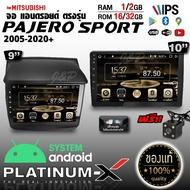 PLATINUM-X จอแอนดรอยด์ IPS 9 - 10 นิ้ว MITSUBISHI PAJERO TRITON RAM1/2GB ROM16/32GB ANDROID WIFI รับไวไฟ ดูยูทูปได้ จอตรงรุ่น จอแอนดรอย เครื่องเสียงรถ จอ รถยนต์ จอติดรถยนต์