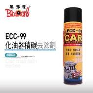 【黑珍珠】ECC-99化油器積碳去除劑--600ML--積碳&污垢一掃而空