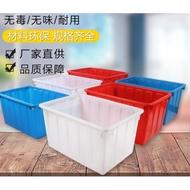 養魚箱方桶塑膠水箱長方形大號儲水桶加厚大容量賣魚箱水產養殖箱