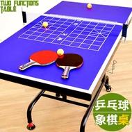 130X75折合桌球桌+象棋桌(送桌球拍.乒乓球)C167-140Z乒乓球桌乒乓球拍桌球台象棋盤桌遊戲桌