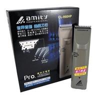【DAISY髮品】Amity雅娜蒂專業電剪 CL-990HP
