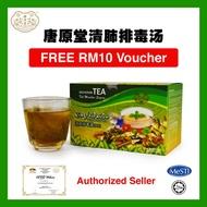 RITAMIX Tang Yuan Tang QingFeiPaiDu Decoction Tea 唐原堂清肺排毒汤(茶包) Qing Fei Pai Du Tea 15 pack | Free Voucher