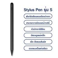 ปากกาไอแพด stylus for Ipad ปากกาสไตลัส ปากกาหน้าจอสัมผัส สำหรับ iPad Gen 7 10.2 / Pro 11 12.9 2018 2020 Air 3 10.5 Mini 5 2019 / COCO-3C