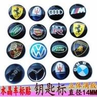 滴滴.大眾寶馬起亞尼桑三菱豐田14mm水晶金屬車標KD子機鑰匙logo