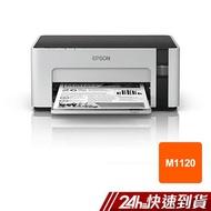 EPSON M1120 黑白 高速 WiFi 連續供墨 印表機 蝦皮24h 刷卡 分期 免運 現貨