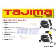 南慶五金 TAJIMA 自動固定捲尺5.5米*25mm系列