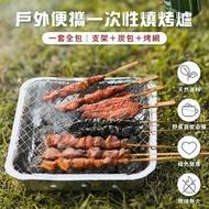 AKM - 戶外便攜一次性BBQ燒烤爐(3-5人) *內含炭包 一點即燃*