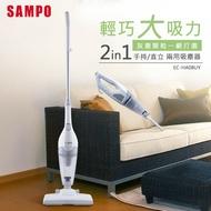 SAMPO聲寶 2in1手持/直立吸塵器 EC-HA08UY