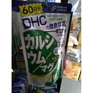 全新日本DHC鈣+鎂 60日分