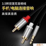塔菲克 音頻線一分二3.5mm轉雙蓮花頭rca插頭手機電腦音響連接轉換線接功放音箱通用