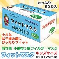 日本空運  花粉對抗 高性能 克風邪 三層構造口罩 兒童口罩  幼兒用 50入組 非醫療 外科口罩