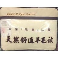 80%澳洲純羊毛被/單人4.5X6.5尺抗菌羊毛被胎/台灣精製(特價優惠中) 雅的寢具 板橋店
