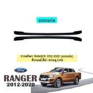ราวหลังคา Ford Ranger 2012-2020 (แบบแปะ) สีดำ 4ประตู.CAB