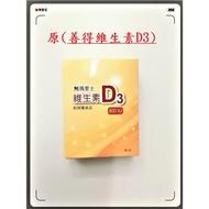 瑪里士維生素D3 (原名稱:善得維生素D3)