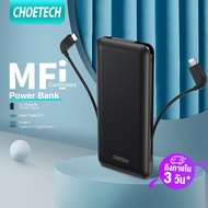 CHOETECH PD Power Bank 10000mAh, MFi Certified Built in Power Delivery 18W Lightning Cable, Quick Charge 3.0, Compatible iPhone 11 Pro Max/11 Pro/11/X/XR/XS/, iPad Pro/Air 3, Galaxy S20/Note10+, LG V40