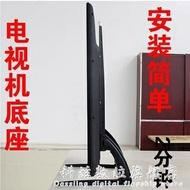 三星夏普索尼LG通用電視底座萬能支架腳架32/40/42/43/48/50/55寸  秋冬新品特惠