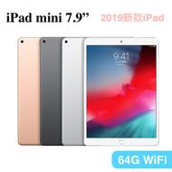 APPLE 2019 iPad mini Wi-Fi 64GB 7.9吋 平板電腦 (MUQW2TA, MUQY2TA, MUQX2TA)