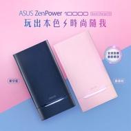 【ASUS 華碩】ZenPower 10000 QC3.0(行動電源)