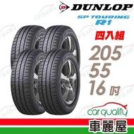 【登祿普】雙11限定 SP TOURING R1 省油耐磨輪胎_四入組_205/55/16(SPR1)