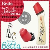 ✿蟲寶寶✿【日本Dr.Betta】現貨!狗年生肖限量瓶 防脹氣奶瓶 PPSU材質 Brain 240ml 耐高溫