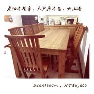 老柚木 餐桌椅組