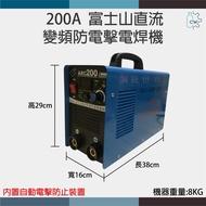 ~鋼瓶世界~ ARC-200A富士山直流變頻防電擊電焊機220V-單機