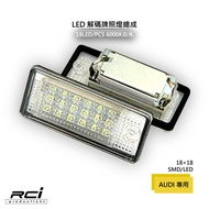 AUDI 專用 LED牌照燈 原廠交換型 A3 8P A4 B6 B7 A6 A8 Q7 RS4 RS6 適用